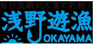 岡山県 下津井 タイラバ 釣り船 浅野遊漁